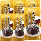 送料無料 広島名産 せんじ肉豚ハラミ黒胡椒 6袋セット (40g×6) ホルモン珍味 せんじがら 大黒屋食品