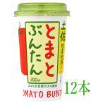 とまとぶんたんドリンク 12本セット(1本200ml) 24% 文旦果汁 送料無料 高知アイス トマト ぶんたん 果汁飲料 高知名産品