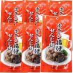 送料無料 広島名産 せんじ肉 6袋セット (40g×6) ホルモン珍味 せんじがら 大黒屋食品
