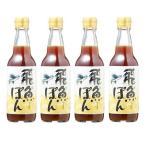 飛魚ぽん 1本360ml 4本セット ゆず果汁入り 送料無料 あごぽん  無添加 万能調味料 島根県海士物産
