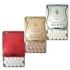 ヒントミント クラシックラベル 3種3個セット (ザクロ&アサイ ペパーミント チョコレートミント 3種×各23g×1個) 送料無料