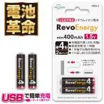 Yahoo!HGウェルセレクション【USBで充電する単4電池】単四形 リチウムイオン 充電池 1.5V 2本パック USB 急速充電 エコ お得
