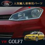 ゴルフ7 TSI GTI GTE アクセサリー カスタム パーツ VW 用品 ヘッドライトカバー ヘッドライトガーニッシュ DG001