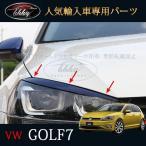 【全注文おまけ付】ゴルフ7 TSI GTI アクセサリー カスタム パーツ VW 用品 ヘッドライトガーニッシュ アイラインガーニッシュ DG003