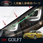 【全注文おまけ付】ゴルフ7 TSI GTI GTE アクセサリー カスタム パーツ VW 用品 ヘッドライトガーニッシュ アイラインガーニッシュ DG005