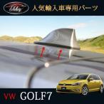 ゴルフ7 TSI GTI アクセサリー カスタム パーツ VW 用品 シャークガーニッシュ ドルフィンガーニッシュ DG010
