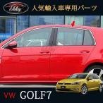 ゴルフ7 TSI GTI GTE アクセサリー カスタム パーツ VW 用品 ウェザーストリップモール サイドウィンドウモール DG012