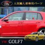 【5月中 全注文おまけ付】ゴルフ7 アクセサリー カスタム パーツ ウェザーストリップモール サイドウィンドウモール DG013