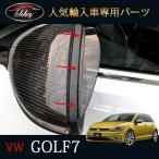 【全注文おまけ付】ゴルフ7 TSI GTI GTE アクセサリー カスタム パーツ VW 用品 サイドミラーバイザー ドアミラーバイザー DG015