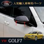 【全注文おまけ付】ゴルフ7 TSI GTI GTE アクセサリー カスタム パーツ VW 用品 ウインカーリム ドアミラーカバー DG017