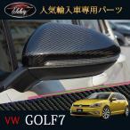 ゴルフ7 TSI GTI GTE アクセサリー カスタム パーツ VW 用品 ウインカーリム ドアミラーカバー DG018