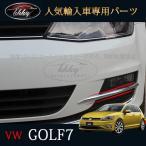 【全注文おまけ付】ゴルフ7 TSI GTI GTE アクセサリー カスタム パーツ VW 用品  フォグカバー  フォグガーニッシュ DG033