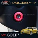 ゴルフ7 TSI GTI GTE アクセサリー カスタム パーツ VW 用品 インテリアパネル キーシリンダリング DG104