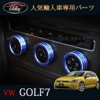 ゴルフ7 TSI GTI GTE アクセサリー カスタム パーツ VW 用品 インテリアパネル コンソールスイッチリング DG108