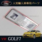 ゴルフ7 TSI GTI GTE アクセサリー カスタム パーツ VW 用品 インテリアパネル ルームランプガーニッシュ DG110