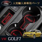 ゴルフ7 TSI GTI GTE アクセサリー カスタム パーツ VW 用品  滑り止め ラバーポケットマット DG114