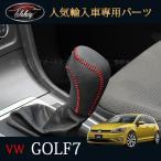 ゴルフ7 TSI GTI GTE アクセサリー カスタム パーツ VW 用品 レザーシフトノブカバー DG115