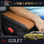 【全注文おまけ付】ゴルフ7 TSI GTI GTE アクセサリー カスタム パーツ VW 用品 アームレストカバー DG118
