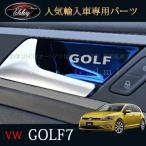 【全注文おまけ付】ゴルフ7 TSI GTI GTE アクセサリー カスタム パーツ VW 用品 インナードアボウルカバー インナーハンドルカバー DG120