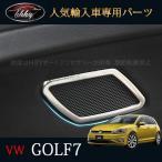 【全注文おまけ付】ゴルフ7 TSI GTI GTE アクセサリー カスタム パーツ VW 用品 インテリアパネル スピーカーリング DG121