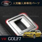 ゴルフ7 TSI アクセサリー カスタム パーツ VW 用品 インテリアパネル トランクハンドルカバー DG123