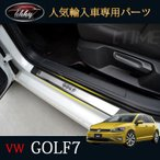 【全注文おまけ付】ゴルフ7 TSI GTI GTE アクセサリー カスタム パーツ VW 用品 スカッフプレート ステップガーニッシュ DG128