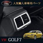 ゴルフ7 TSI GTI GTE アクセサリー カスタム パーツ VW 用品 エアコンカバー リア吹き出し口ガーニッシュ DG129