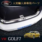 【全注文おまけ付】ゴルフ7 TSI GTI GTE アクセサリー カスタム パーツ VW 用品 ステップガード インナーラゲッジカバー DG134