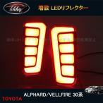 アルファード30系 ヴェルファイア30系 パーツ アクセサリー カスタムパーツ 増設LEDリフレクター FA013