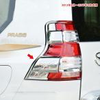 ランドクルーザープラド150系 アクセサリー カスタム パーツ PRADO テールライトガーニッシュ テールランプガーニッシュ FB017