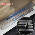 ランドクルーザープラド150系 アクセサリー カスタム パーツ PRADO スカッフプレート ステップインナーガーニッシュ FB113