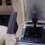 ランドクルーザープラド150系 アクセサリー カスタム パーツ シフトノブ&ハンドルブレーキカバー FB122