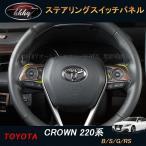 【同梱注文 おまけ付き】新型カムリ70系 G X WS アクセサリー カスタム パーツ CAMRY ステアリングスイッチパネル FC171