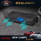 【同梱注文 おまけ付き】新型カムリ70系 G X WS アクセサリー カスタム パーツ CAMRY 吹き出し口カバー FC173