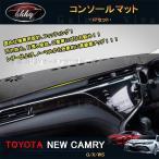 新型カムリ70系 G X WS アクセサリー カスタム パーツ CAMRY レザーコンソールマット FC174