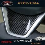 新型クラウン220系 アクセサリー カスタム パーツ CROWN ステアリングパネル FH129