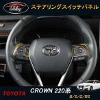 新型クラウン220系 アクセサリー カスタム パーツ CROWN ステアリングスイッチパネル FH130