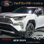 新型RAV4 50系 ニュー RAV4 カスタム パーツ アクセサリー rav4 フロントガーニッシュ フォグランプガーニッシュ FV003