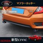 新型シビックセダン FC1 アクセサリー パーツ カスタム 用品  エキパイ マフラーカッター HC042
