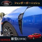 新型シビックセダン FC1 アクセサリー パーツ カスタム 用品 フェンダーガーニッシュ HC053