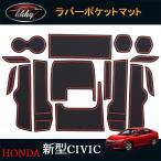新型シビックセダン FC1 アクセサリー パーツ カスタム 用品  滑り止め ラバーポケットマット HC117