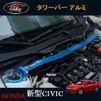 「2月26日より順次出荷対応」新型シビック FC1 FK7 パーツ ハッチバック セダン タワーバー アルミ HC144