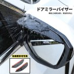 ホンダ フィット3 ハイブリット カスタム パーツ アクセサリー FIT3 GP5 GP6 GK3 GK4 GK5 GK6 用品 ミラーバイザー HF009