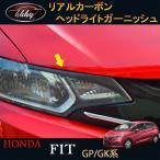 フィット GK3 GK4 GK5 GK6 GP5 GP6 パーツ アクセサリー ホンダ リアルカーボンヘッドライドガーニッシュ HF040