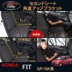 フィット GK3 GK4 GK5 GK6 GP5 GP6 パーツ アクセサリー ホンダ セカンドシート角度アップブラケット HF129