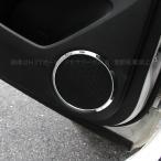 「2月26日より順次出荷対応」ホンダ ジェイド ハイブリット カスタム パーツ アクセサリー JADE FR4 FR5 用品 ドアスピーカーリング HJ119