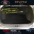 ホンダ ヴェゼル カスタム パーツ アクセサリー VEZEL 用品 レザー ラゲッジマット HV120
