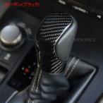 レクサス NX IS RX ハイブリット カスタム パーツ アクセサリー レクサス NX IS RX リアルカーボン シフトノブカバー LN135
