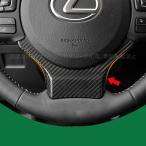 レクサス NX CT IS RC RCFカスタム パーツ アクセサリー 用品 リアルカーボンステアリングガーニッシュ LN138