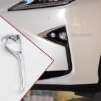 レクサス 新型RX ハイブリット カスタム パーツ アクセサリー LEXUS RX 200t 450h 用品 フォグライトガーニッシュ 上級 LR004